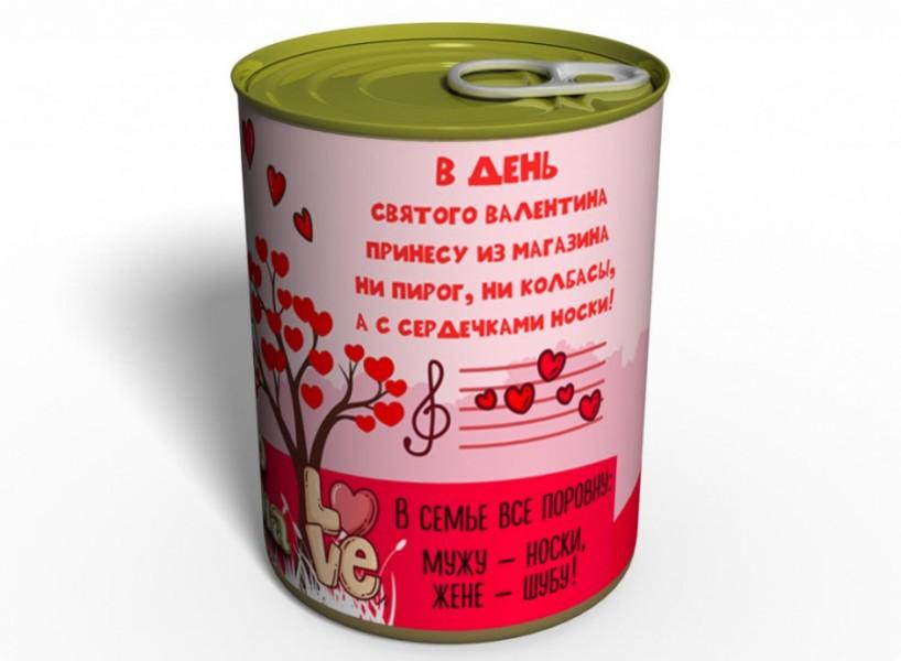Консервированные Носки День Святого Валентина