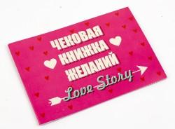 Чековая книжка желаний Love Story