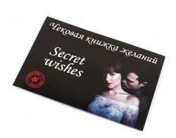 Чековая книжка желаний Sekret Wishes