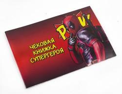 Чековая книжка желаний Супергерой