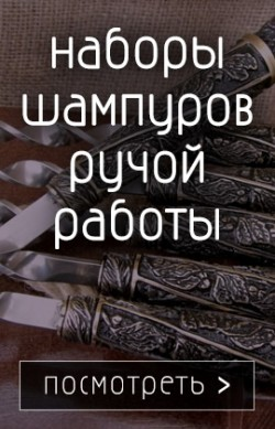 Наборы шампуров ручной работы