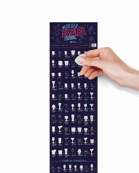 Скретч постер #100ДЕЛ BAR edition