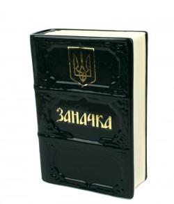 Книга копилка Заначака