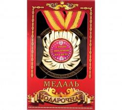 Медаль подарочная Самой любимой на свете