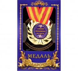 Медаль подарочная Самому любимому на свете