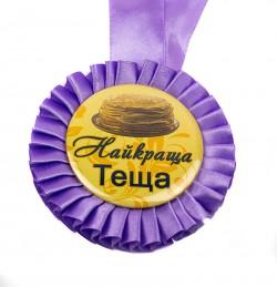 Медаль прикольная Найкраща Теща
