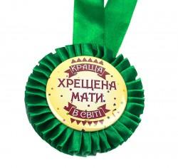 Медаль прикольная Краща хрещена мати в світі