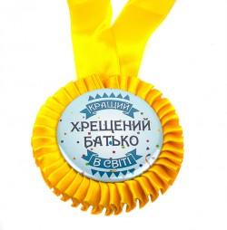Медаль прикольная Кращий хрещений батько