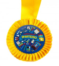 Медаль прикольная  Найкращому вчителю