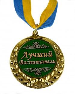 Медаль подарочная Лучший воспитатель