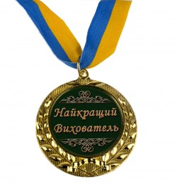 Медаль подарочная Найкращий вихователь