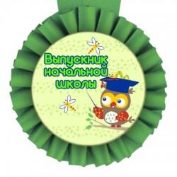 Медаль прикольная Выпускник начальной школы