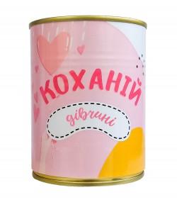 Консерва-носок Коханій Дівчині розовый