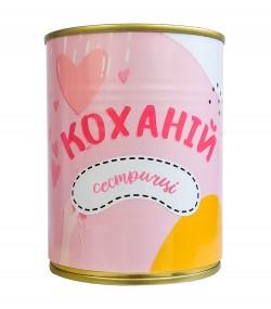 Консерва-носок Коханій Сестричці розовый