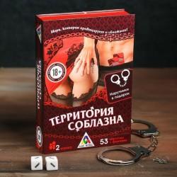 Игра секс Территория соблазна