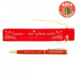 Ручка в бархатном мешочке Счастье - это любить тебя