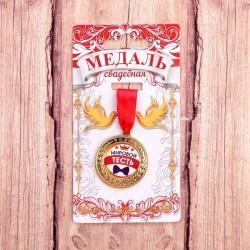 Медаль Мировой тесть