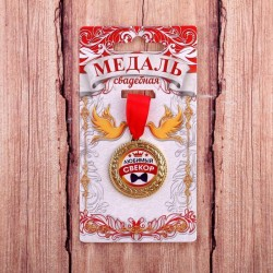 Медаль Любимый свекор
