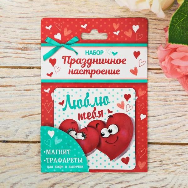 Набор Люблю тебя: магнит, трафареты