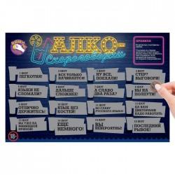 Плакат со скретч-слоем Алкоскороговорки