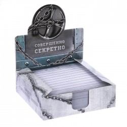 Бумага для записей в коробке Совершенно секретно, 250 листов