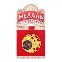 Медаль со звездами Лучший муж