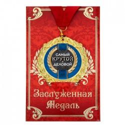 Медаль на открытке Самый крутой и деловой