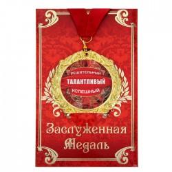 Медаль на открытке Решительный, талантливый, успешный