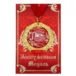 Медаль на открытке Лучший из лучших