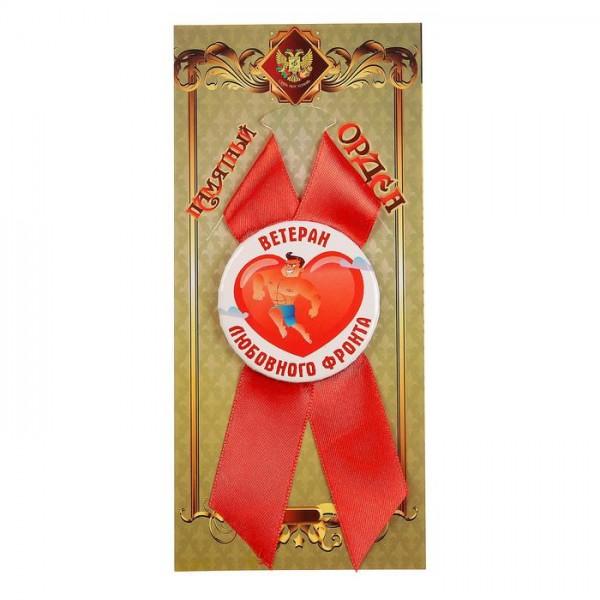 Орден-значок с лентой Ветеран любовного фронта