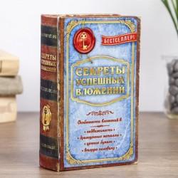 Сейф-книга шёлк Секреты успешных вложений