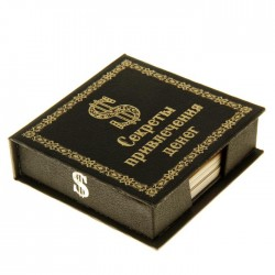Блок для записей в футляре Секреты привлечения денег 150 листов