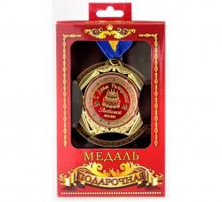 Медаль deluxe Любимой маме с днем рождения