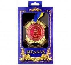 Медаль deluxe Любимому папе с днем рождения
