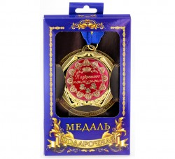 Медаль deluxe Поздравляю