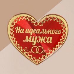 Магнит Амулет На идеального мужа