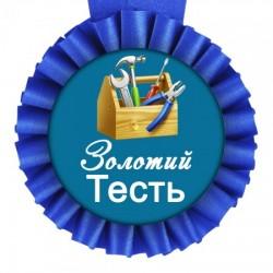 Медаль прикольная Золотий Тесть