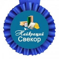 Медаль прикольная укр Найкращий Свекор