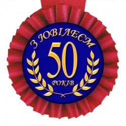 Медаль Прикольная З Ювілеєм 50