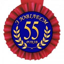 Медаль Прикольная укр З Ювілеєм 55