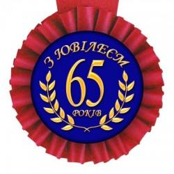 Медаль Прикольная З Ювілеєм 65