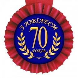 Медаль Прикольная З Ювілеєм 70