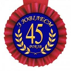 Медаль Прикольная З Ювілеєм 45