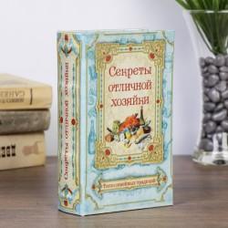 Сейф-книга Секреты отличной хозяйки обтянута шёлком