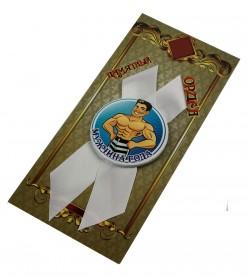 Орден-значок с лентой Мужчина года