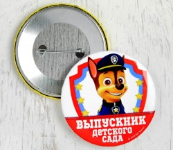 Щенячий патруль значок на открытке Выпускник детского сада