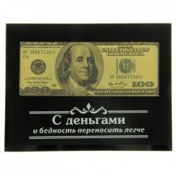 Купюра в рамке 100 Долларов С деньгами легче