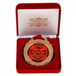 Медаль в бархатной коробке Любимой мамочке