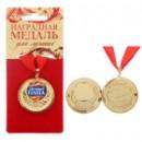 Медаль-шкатулка Лучший папа