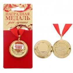 Медаль-шкатулка Золотой человек